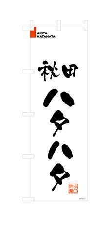 デザインのぼりショップ のぼり旗 2本セット 秋田ハタハタ 専用ポール付 スリムショートサイズ(480×1440) 標準左チチテープ BAK213SS
