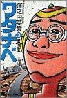 ワタナベ: 素敵でござる (3) (ビッグコミックス)