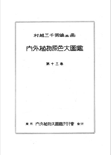 内外植物原色大図鑑,13巻後編(全15巻)50音順 (長野電波技術研究所)
