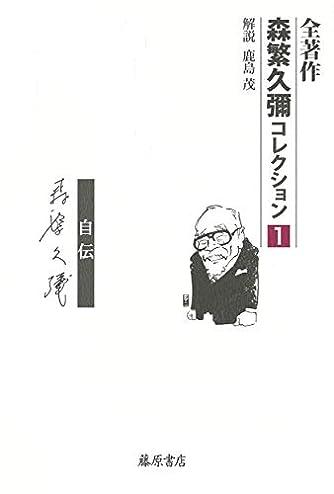 道 〔自伝〕 (全著作〈森繁久彌コレクション〉(全5巻)第1巻)