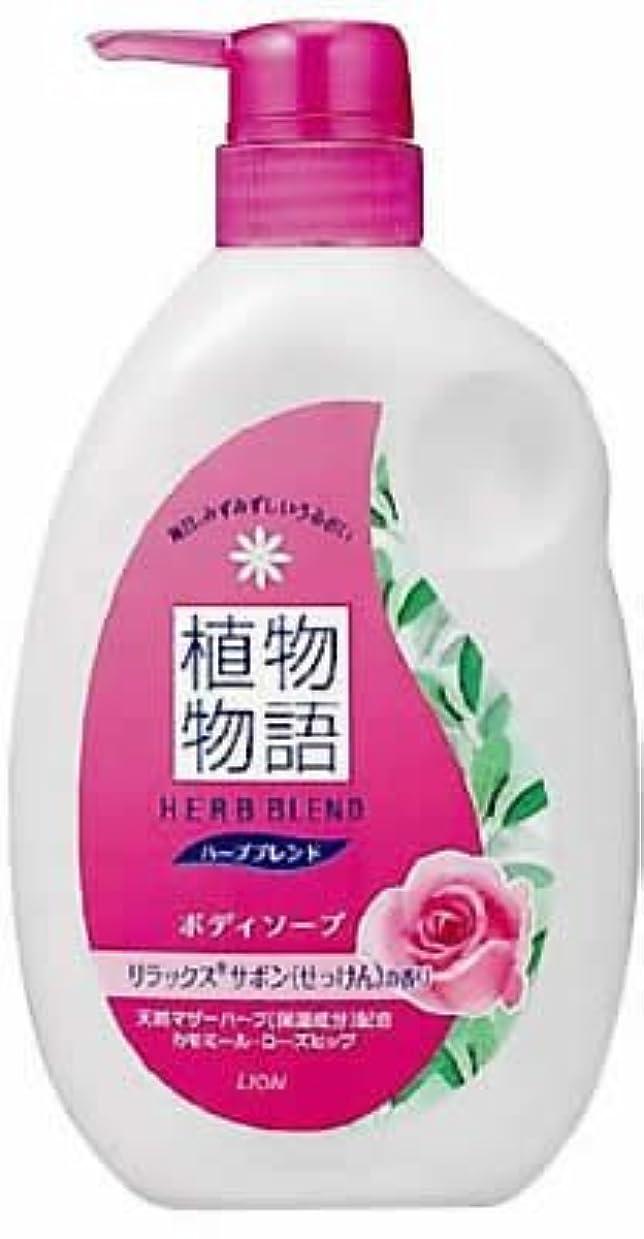 光沢メンター接辞植物物語 ハーブブレンド ボディソープ リラックスサボン(せっけん)の香り 本体ポンプ 580ml