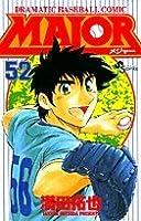 MAJOR(メジャー) (52) (少年サンデーコミックス)