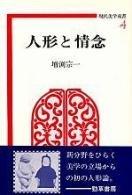 人形と情念 (現代美学双書 4)