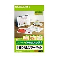 (まとめ)エレコム カレンダーキット EDT-CALA5WN【×5セット】
