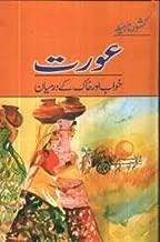 Aurat( Khawab Aur Khak Kay Darmiyan) by Kishwar Naheed
