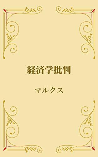 keizaigakuhihan (Japanese Edition)