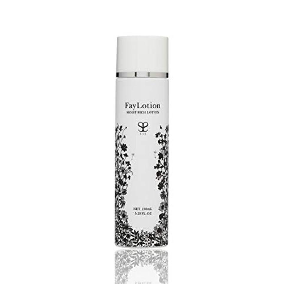 SIS Faymilk ファイミルク / 150mL cosbi コスビ 乳液
