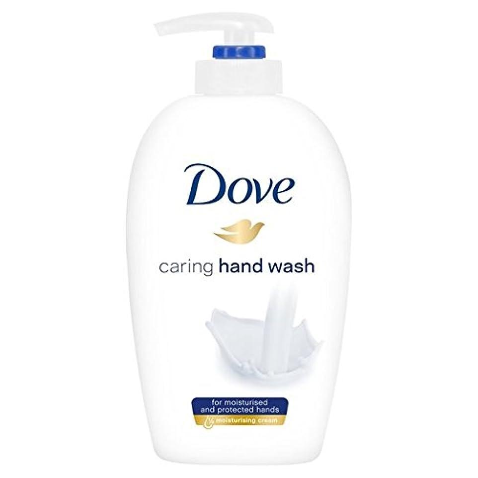 調整する私の学校鳩思いやり手洗い250ミリリットル x2 - Dove Caring Hand Wash 250ml (Pack of 2) [並行輸入品]