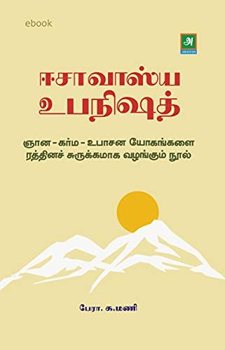 Isavasya Upanishad ஈசா'வாஸ்ய உபநிஷத் (Tamil Edition)