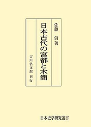 日本古代の宮都と木簡 (日本歴史叢書)の詳細を見る