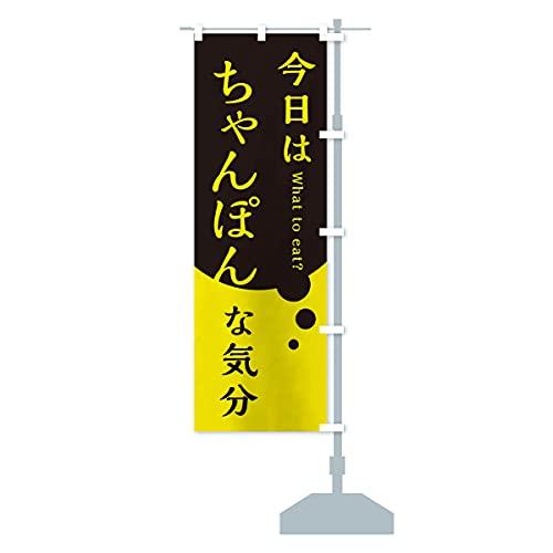 ちゃんぽん のぼり旗 チチ選べます(レギュラー60x180cm 右チチ)
