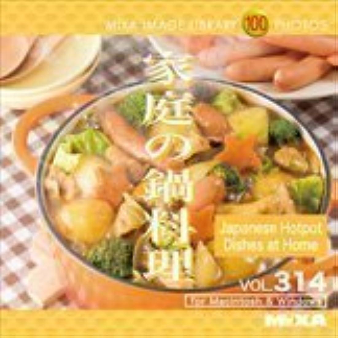 サーバ音呪いMIXA IMAGE LIBRARY Vol.314 家庭の鍋料理