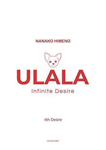 ULALA -Infinite Desire-: 4th Desire (Kノベルズ)