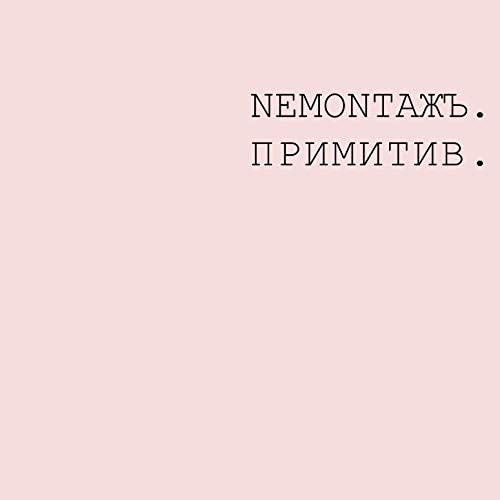 Nemontage