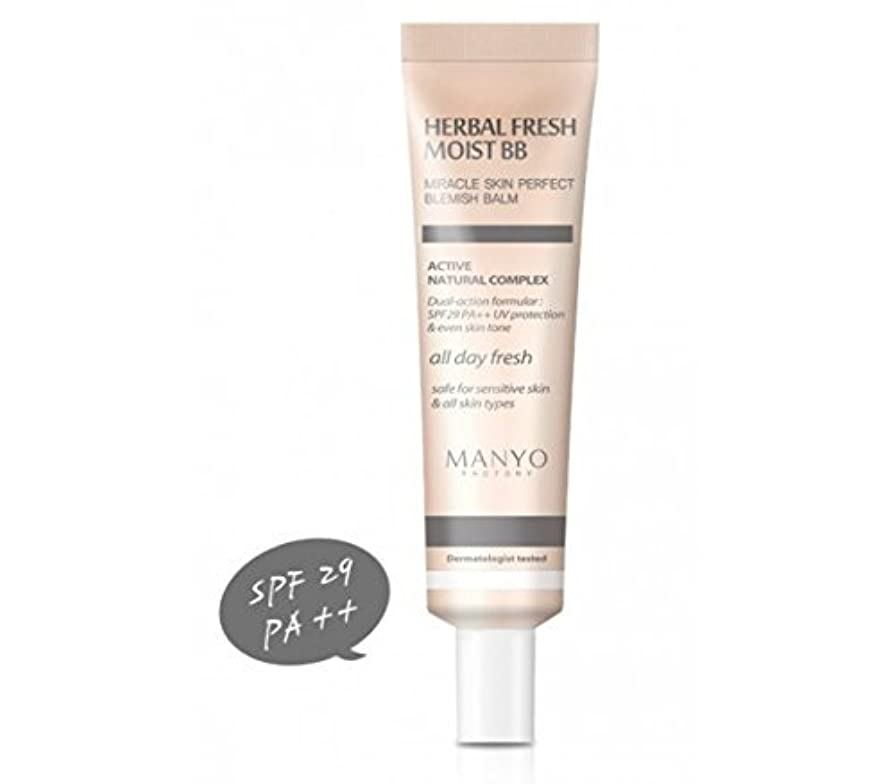散文五祖先Manyo Factory Herbal Fresh Moist BB Cream (SPF29PA++) 30ml [並行輸入品]