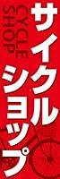のぼり旗スタジオ のぼり旗 サイクルショップ008