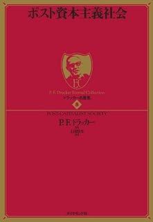 ドラッカー名著集8 ポスト資本主義社会