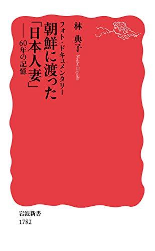 フォト・ドキュメンタリー 朝鮮に渡った「日本人妻」: 60年の記憶 (岩波新書)