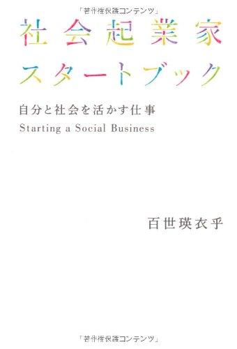 社会起業家スタートブック――自分と社会を活かす仕事