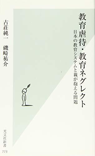 教育虐待・教育ネグレクト 日本の教育システムと親が抱える問題 (光文社新書)