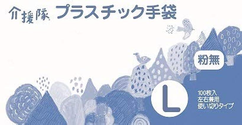 畝間シンポジウム切る介援隊プラスチック手袋(粉無)CX-10005 L???? 100枚入×20???