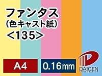 紙通販ダイゲン ファンタス(色キャスト紙) <135> A4/10枚 コッパー 011100_30