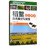 Rice turtle breeding technology integrated mode and Case(Chinese Edition)