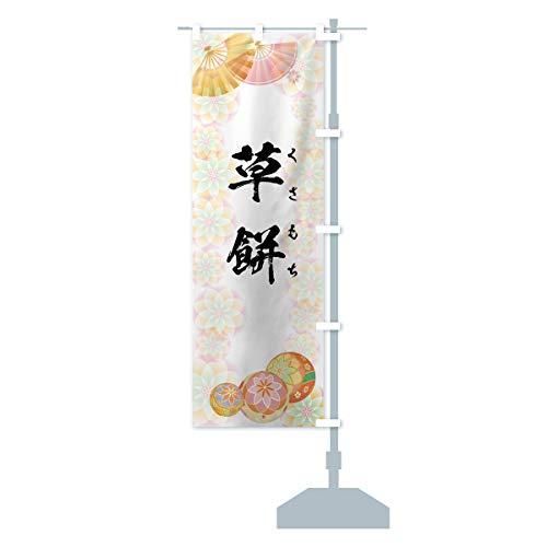 草餅 のぼり旗 サイズ選べます(スリム45x180cm 右チチ)