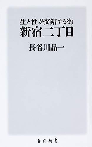 生と性が交錯する街 新宿二丁目 (角川新書)