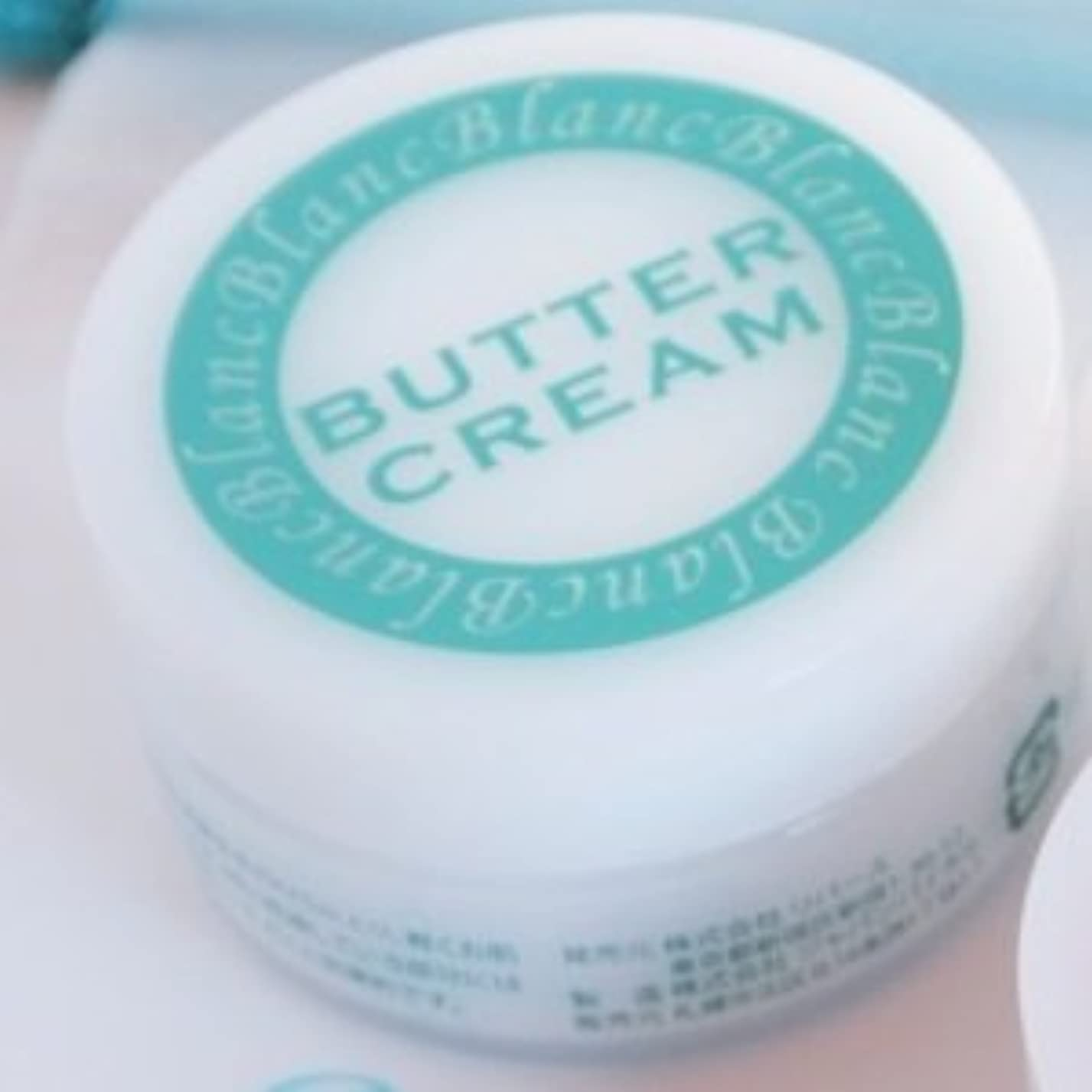 休憩配る適用するバタークリーム 30g