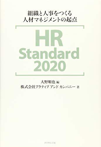 HR Standard 2020 組織と人事をつくる人材マネジメントの起点