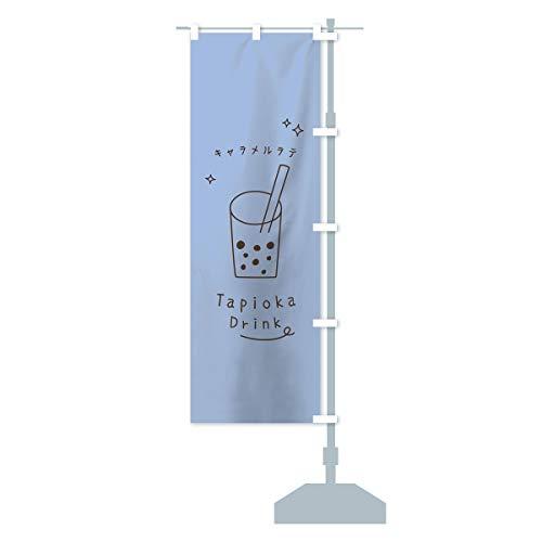 キャラメルラテタピオカドリンク のぼり旗 チチ選べます(レギュラー60x180cm 右チチ)
