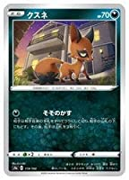 ポケモンカードゲーム 【s4a】 クスネ(ミラー仕様)(C)(119/190M)