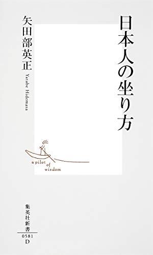 日本人の坐り方 (集英社新書)