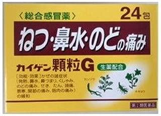 【指定第2類医薬品】カイゲン顆粒G 24包