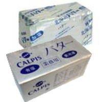 カルピスバターvsよつ葉バター 味比べセット【有塩 450gx2】