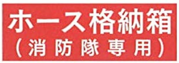 アサヒハケ ステッカー ホース格納箱 消防隊専用 H100×W300 mm KK-4253
