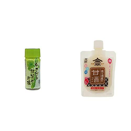 [2点セット] わさびと抹茶のお塩(30g)・天領 造り酒屋の甘酒 ストレートタイプ(130g)