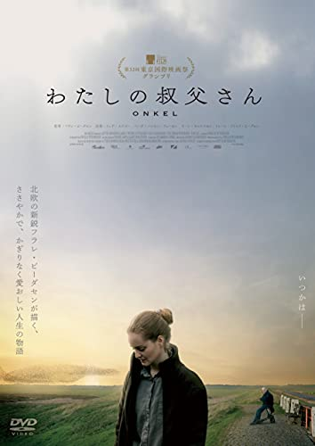 わたしの叔父さん [DVD]
