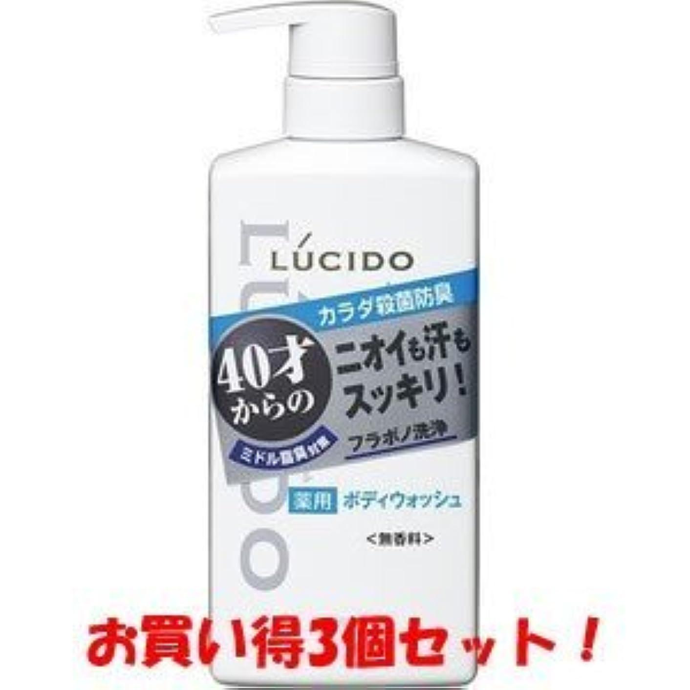 新聞物理的に金属【LUCIDO】ルシード 薬用デオドラントボディウォッシュ 450ml(医薬部外品)(お買い得3個セット)