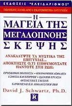 i mageia tis megalopnois skepsis