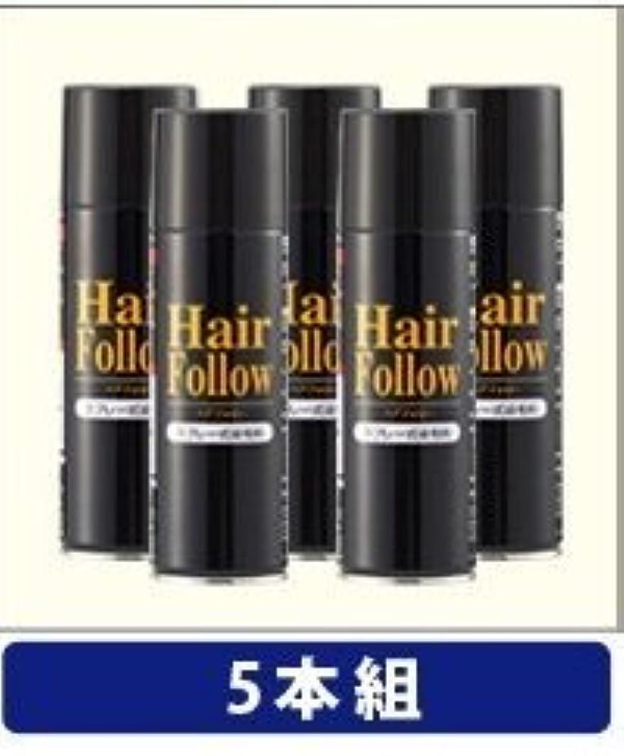 一般的に過去たるみNEW ヘアフォロー スプレー ブラック スプレー式染毛料 自然に薄毛をボリュームアップ!薄毛隠し かつら (5本)