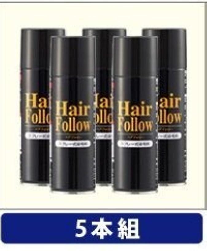 キウイ頑固なそれらNEW ヘアフォロー スプレー ブラウン スプレー式染毛料 自然に薄毛をボリュームアップ!薄毛隠し かつら (5本)