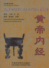 YELLOW EMPEROR'S CANON OF INTERNAL MEDICINE (English and Chinese Version)