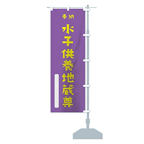 水子供養地蔵尊 のぼり旗 サイズ選べます(ハーフ30x90cm 右チチ)