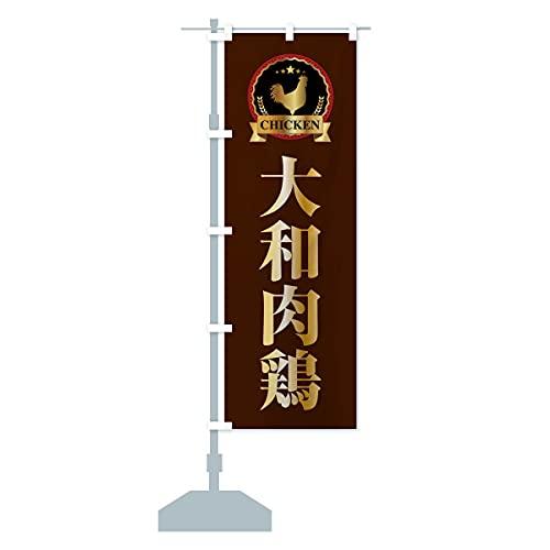 大和肉鶏 のぼり旗 サイズ選べます(ジャンボ90x270cm 左チチ)