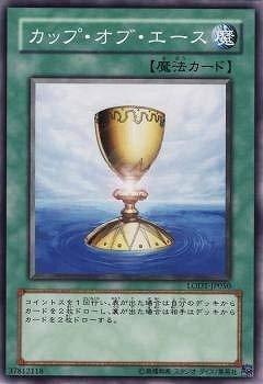 遊戯王/第5期/8弾/LODT-JP050 カップ・オブ・エース
