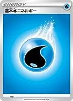 ポケモンカードゲーム SD WAT 基本水エネルギー Vスタートデッキ 【シングルカード販売となります。】