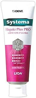 ライオン歯科材 ライオン デント システマ ハグキプラスプロ(Haguki Plus PRO) 90g