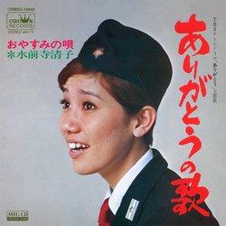 ありがとうの歌 (MEG-CD)